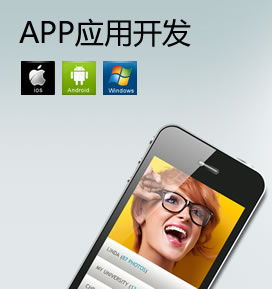 杭州APP网站建设