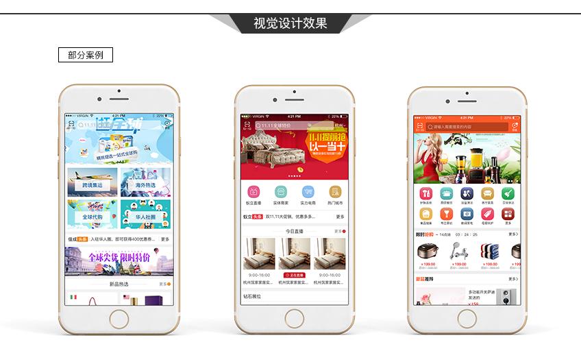 富阳app开发